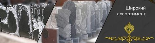 ритуальные памятники цены в воронеже, ритуальные принадлежности, как похоронить человека +обычаи