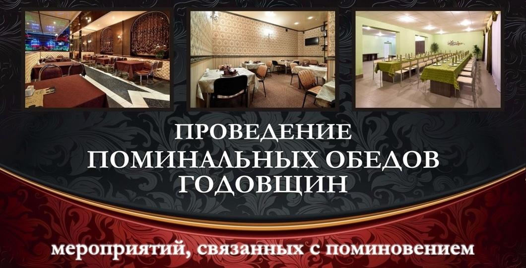 Организация поминок Воронеж