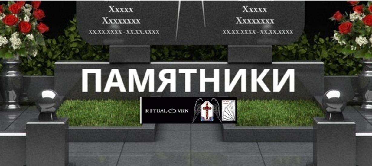 Памятники на могилу воронеж проспект труда ритуал купить памятник фото и цены в 1с